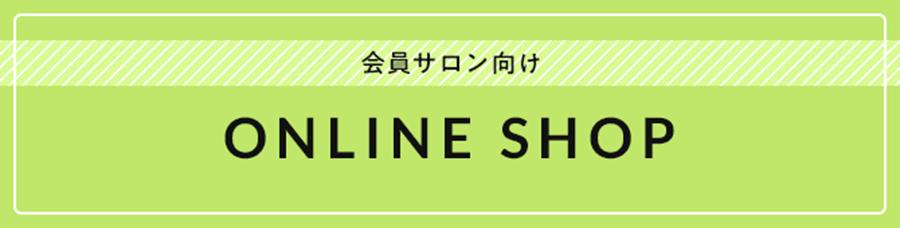 会員サロン向け ONLINE SHOP