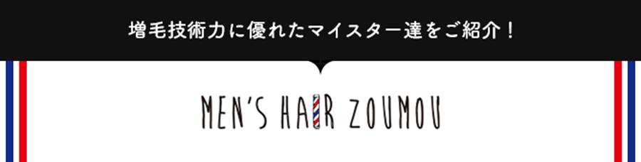 増毛技術力に優れたマイスター達をご紹介! MENS HAIR ZOUMOU MEISTER 特設サイト
