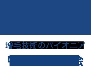 増毛技術のパイオニア 特許増毛協会